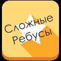 Сложные ребусы. FREE icon