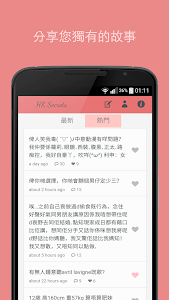 HK Secrets - 最好玩既秘密群組 screenshot 2