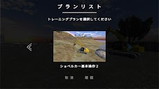 重機でGo -ショベルカーPLUS-のおすすめ画像2