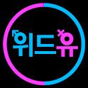 채팅 어플♥위드유 icon