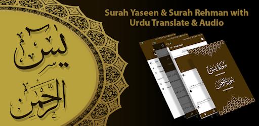 Surah rahman Surah yasin translation mp3 offline - Apps on