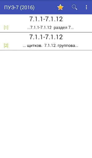 ПРАВИЛА УСТРОЙСТВА ЭЛЕКТРОУСТАНОВОК ПУЭ-7 (2019) screenshot