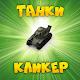 Танковый кликер симулятор Прокачка танка КВ-1 Ис-7 Download on Windows