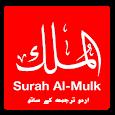 Surah Mulk With Urdu Translation
