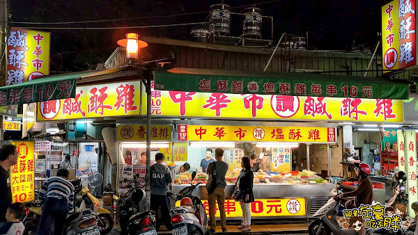 鳳山中華市讚鹽酥雞,10元炸串銅板美食超人氣20年老店(中華夜市美食)