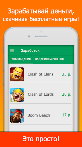 Легкие деньги: Заработок Денег screenshot 5