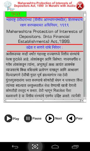 MPID Act 1999 in Marathi 1.0.2 screenshots 2