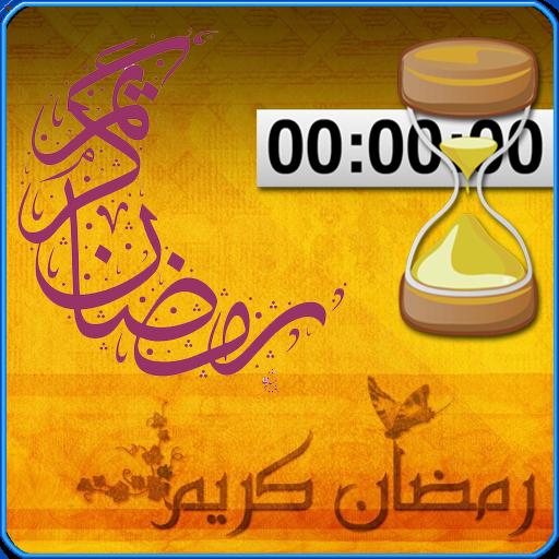 Ramadan 2017 Countdown