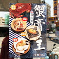 爭鮮迴轉壽司-斗六店