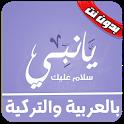 يا نبي سلام عليك ماهر زين بدون نت - ya nabi salam icon