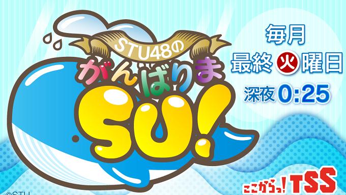 STU48のがんばりまSU!