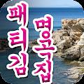 패티김 명곡집 - 7080 트로트 베스트 노래