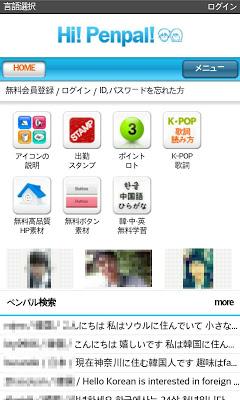 国際交流、ハイペンパル! (Hi! Penpal!) - screenshot