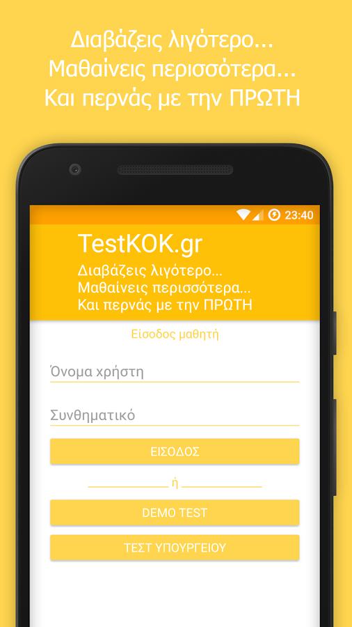 TestKOK.gr - στιγμιότυπο οθόνης