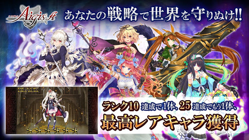 千年戦争アイギスA 【本格シミュレーションRPG】 1.8.5 screenshots 1