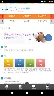 온천중앙감리교회 - náhled