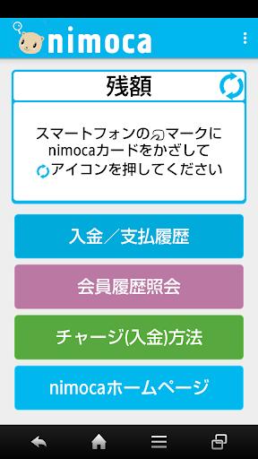 スマホアプリ「nimoca」