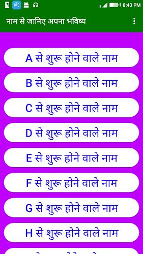 Download Name Se Jane Apna Bhavishya 2019 Rashifal Hindi APK latest