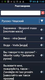Прага Промо аудио-путеводитель - náhled