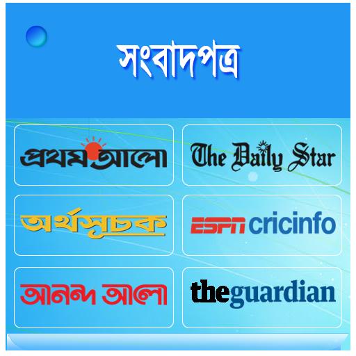 all bangla newspaper (app)