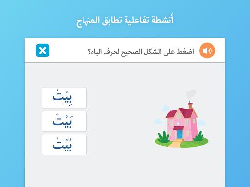 Abjadiyat u2013 Arabic Learning App for Kids screenshots 14