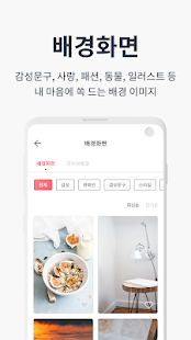 Phone Themeshop - wallpaper, kakaotalk theme Screenshot