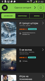 Афиша г. Одессы - today.od.ua- screenshot thumbnail