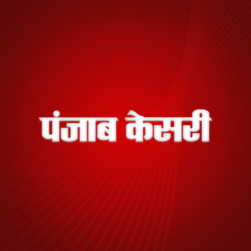 Hindi News By Punjab Kesari - Apps on Google Play