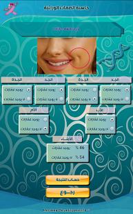 Download حاسبة الصفات الوراثية For PC Windows and Mac apk screenshot 5