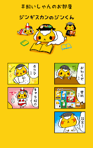 ジンギスカンのジンくん screenshot 0