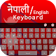 Nepali and English keyboard easy fast Typing 2019 for PC-Windows 7,8,10 and Mac