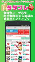 Screenshot of 【無料】有料スタンプ・きせかえプレゼントアプリ「タダプレ」