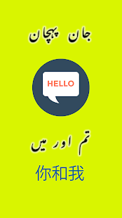 Learn Chinese Language in Urdu (اردو چائنيز) - náhled