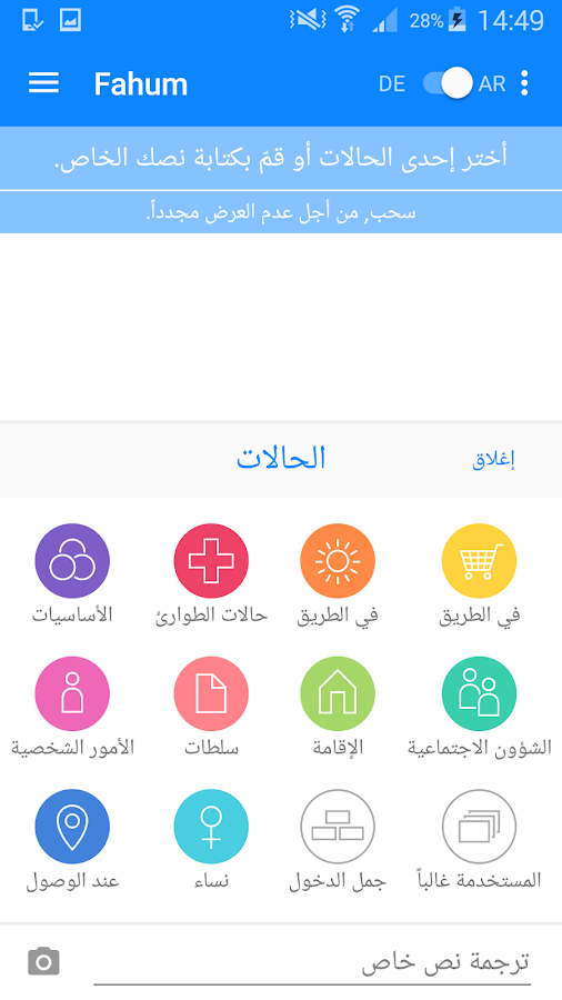 Fahum- screenshot