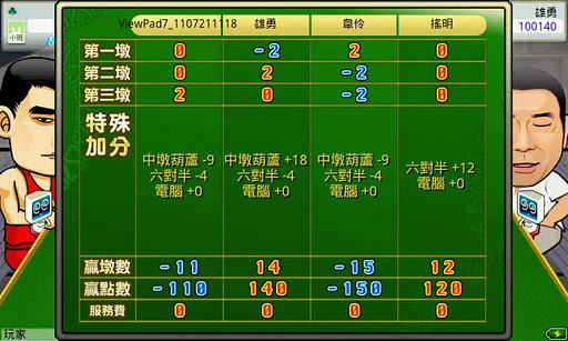 iTW Chinese Poker apkpoly screenshots 6