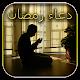 Download دعاء رمضان 2018 for PC
