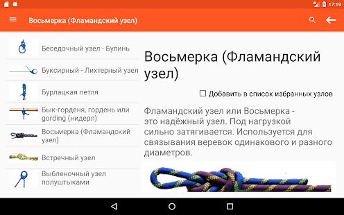 Справочник узлов Screenshot