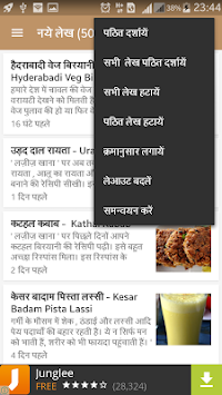 Download lziz food hindi food recipes apk latest version app for lziz food hindi food recipes poster forumfinder Gallery