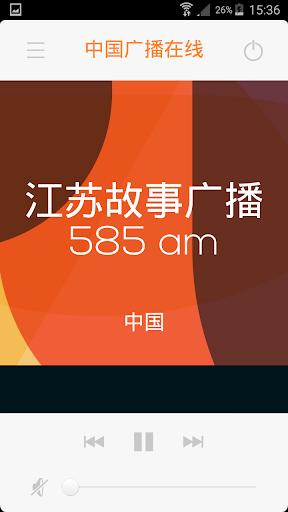 中國廣播在線