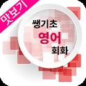 AE 쌩기초 영어회화_맛보기 icon