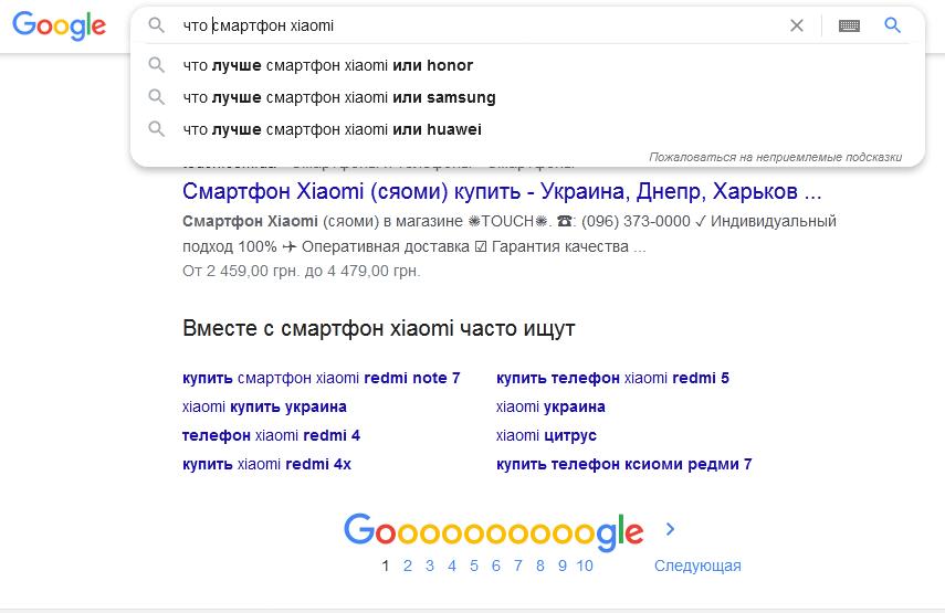 Вопросы пользователей из подсказок в поисковой выдаче