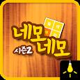 절대색감시즌2-네모네모 icon