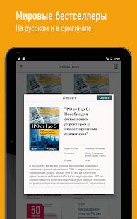 SberLib (для партнеров Банка) - náhled