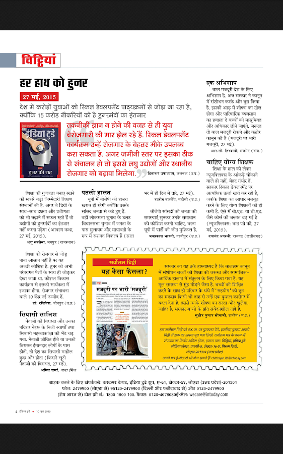 India Today Hindi- screenshot