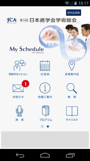 第74回日本癌学会学術総会 My Schedule