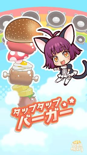 タップタップバーガー【TapTap Burger】