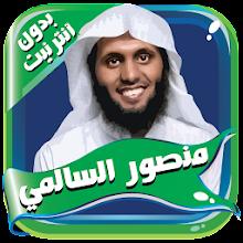 روائع منصور السالمي بدون نت Download on Windows
