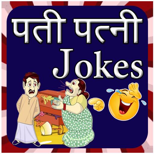 Santa Banta Jokes In Hindi Pdf