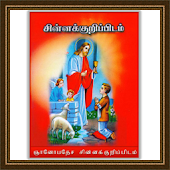 Tamil Catechism
