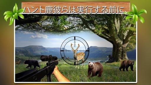 玩動作App|森の野生のシカ狩り2016免費|APP試玩